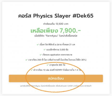 Example slayer Dek65