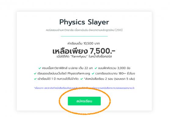 physicsfarm a_01